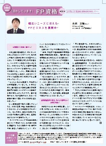 FPジャーナル掲載記事