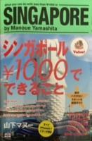 1000円でできること